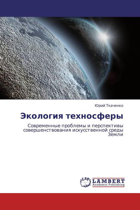 Экология техносферы тимофеева с с экология техносферы практикум