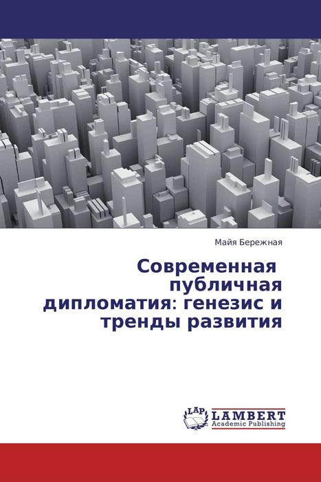 Современная   публичная дипломатия: генезис и тренды развития андрей зберовский 13 способов преодолеть кризис любовных отношений