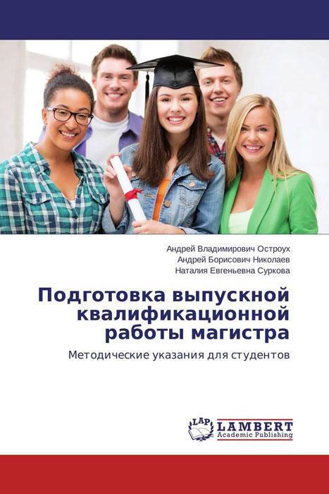Подготовка выпускной квалификационной работы магистра