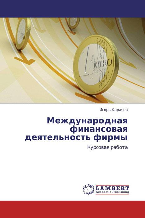 Международная финансовая деятельность фирмы белье фирмы selmark в россии