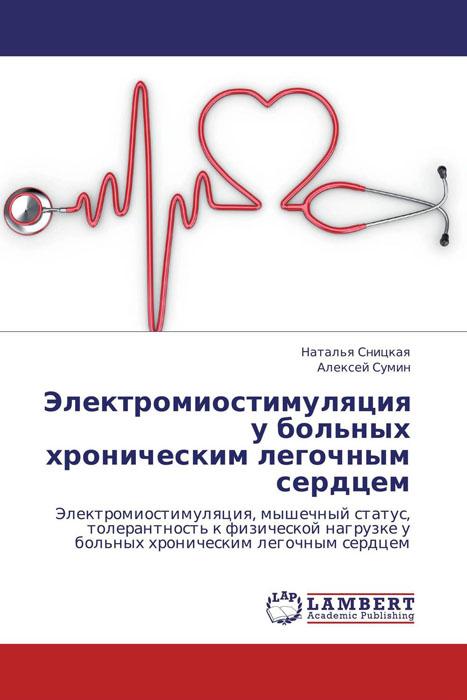 Электромиостимуляция у больных хроническим легочным сердцем гели для электромиостимуляции в нальчике