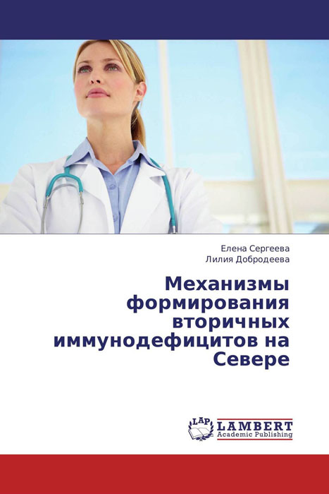 Механизмы формирования вторичных иммунодефицитов на Севере купить щебень на севере москвы
