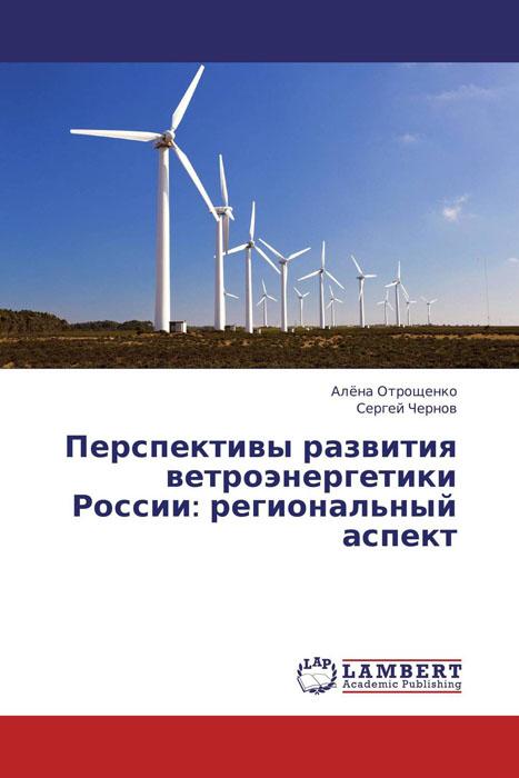 Перспективы развития ветроэнергетики России: региональный аспект препараты энергетики без рецепта