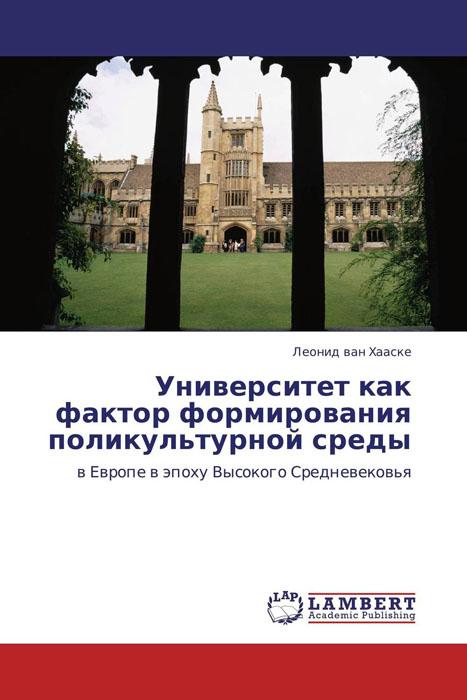 Университет как фактор формирования поликультурной среды