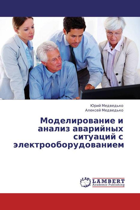 Моделирование и анализ аварийных ситуаций с электрооборудованием