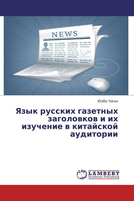 Язык русских газетных заголовков и их изучение в китайской аудитории анастасия лебедева приемы фрейминга как основной способ манипулирования сознанием в сми