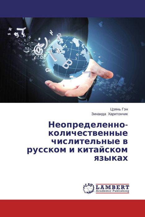 Неопределенно-количественные числительные в русском и китайском языках порядковые числительные