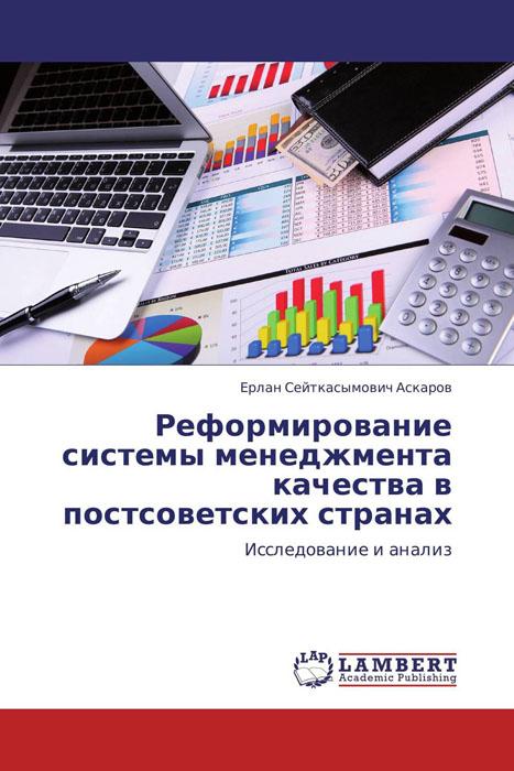 Реформирование системы менеджмента качества в постсоветских странах объясняя политико режимные трансформации в постсоветских странах
