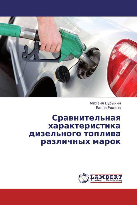 Сравнительная характеристика дизельного топлива различных марок