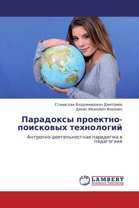 как бы говоря в книге Станислав Владимирович Дмитриев und Денис Иванович Воронин