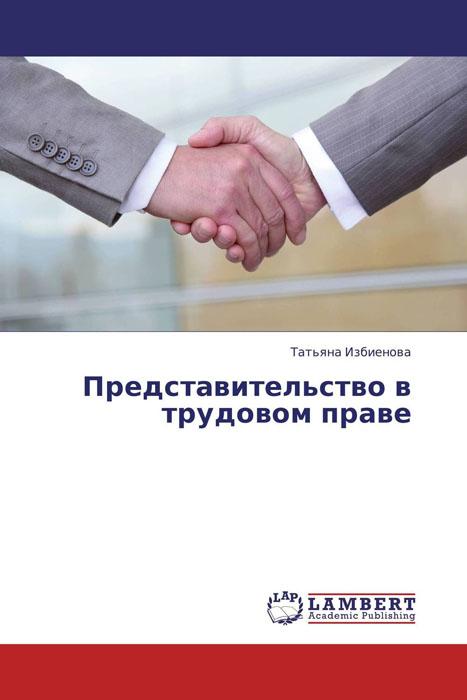 Представительство в трудовом праве цена и фото