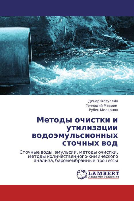цены  Методы очистки и утилизации водоэмульсионных сточных вод