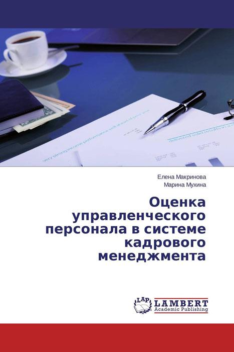 Оценка управленческого персонала в системе кадрового менеджмента