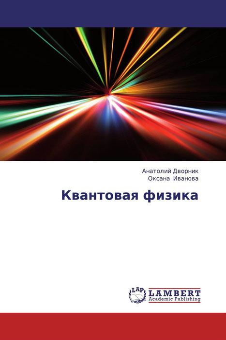 Квантовая физика владимир неволин квантовая физика и нанотехнологии