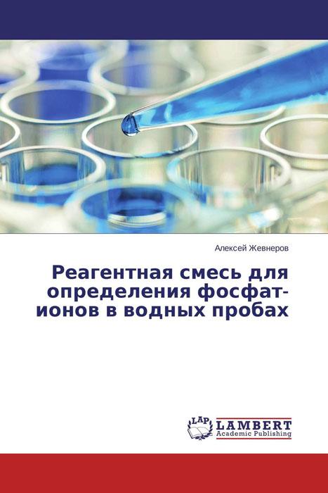Реагентная смесь для определения фосфат-ионов в водных пробах дал прик тест смесь клещей против аллергии где в аптеке