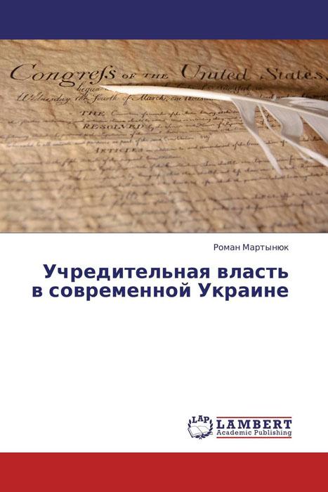 Учредительная власть в современной Украине