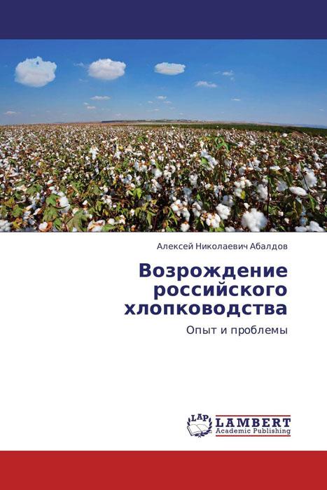 Возрождение российского хлопководства портсигары ссср фото цена
