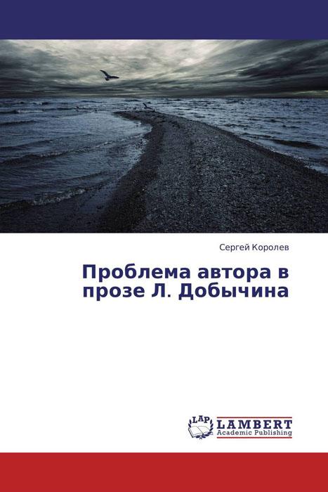 Проблема автора в прозе Л. Добычина