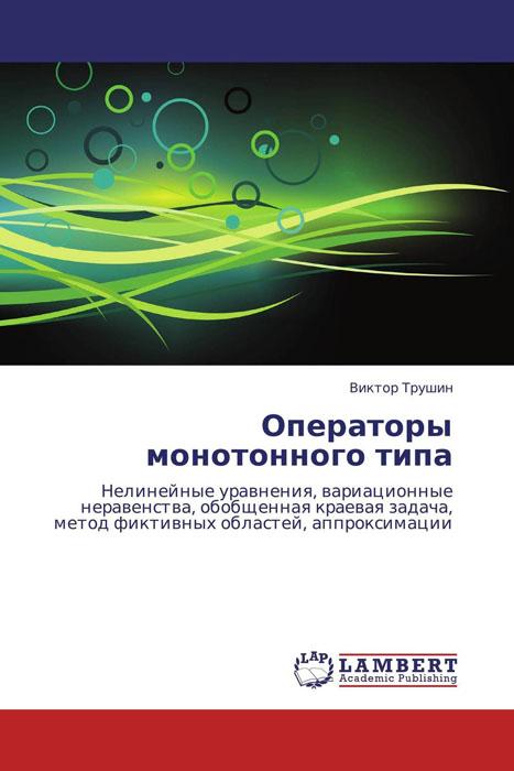 Операторы монотонного типа операторы коммерческого учета на рынках электроэнергии