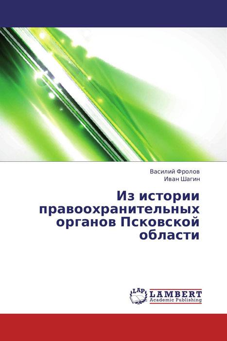 Из истории правоохранительных органов Псковской области