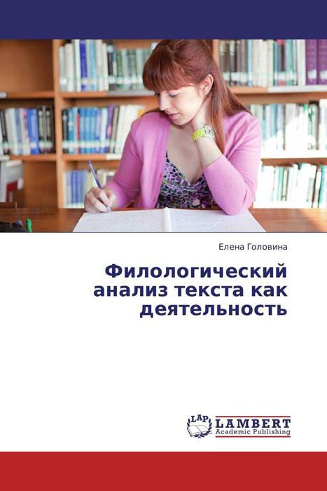 Фото Филологический анализ текста как деятельность тарифный план