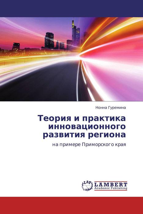 Теория и практика инновационного развития региона поросята в краснодарском крае