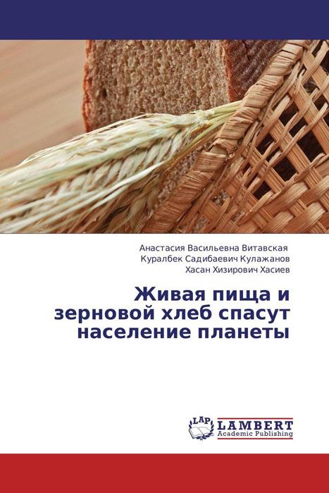 Живая пища и зерновой хлеб спасут население планеты хлеб хлебный дом геркулес зерновой с отрубями формовой