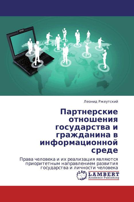 Партнерские отношения государства и гражданина в информационной среде реализация дефолтные квартиры в барнауле