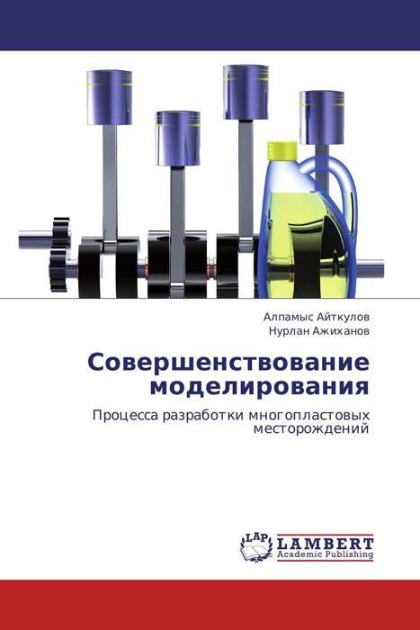 Совершенствование моделирования муталлим муталлимов und фикрет алиев методы решения задач оптимизации при эксплуатации нефтяных скважин