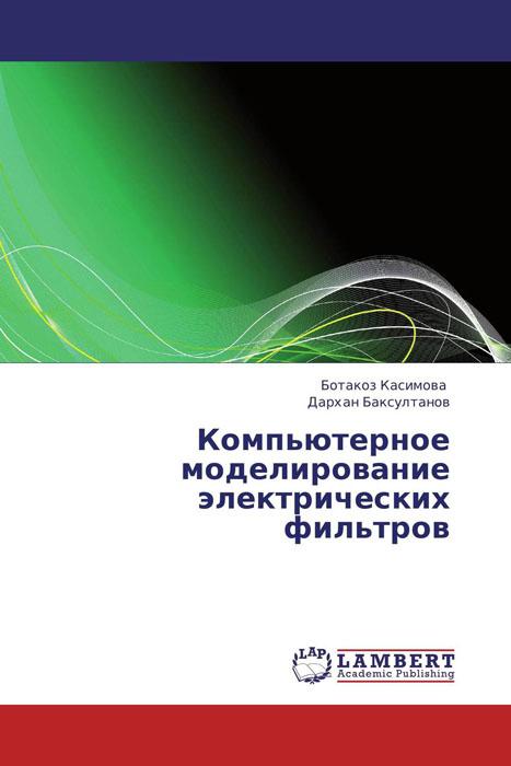 Компьютерное моделирование электрических фильтров книга моделирование ногтей зеленова г с