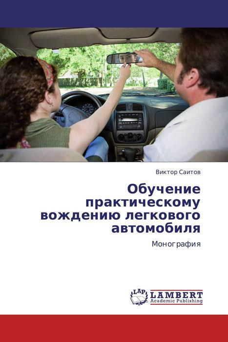 Обучение практическому вождению легкового автомобиля антискрип материалы для автомобиля в калининграде