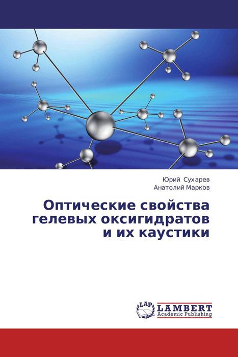 Оптические свойства гелевых оксигидратов и их каустики статистически нерегулярные оптические и электрические кабели связи