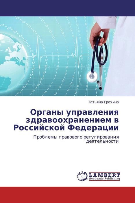 Органы управления здравоохранением в Российской Федерации