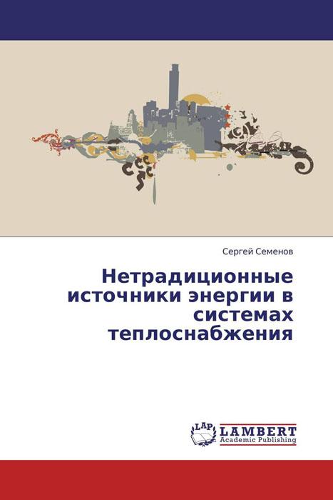 Нетрадиционные источники энергии в системах теплоснабжения перспективы развития систем теплоснабжения в украине
