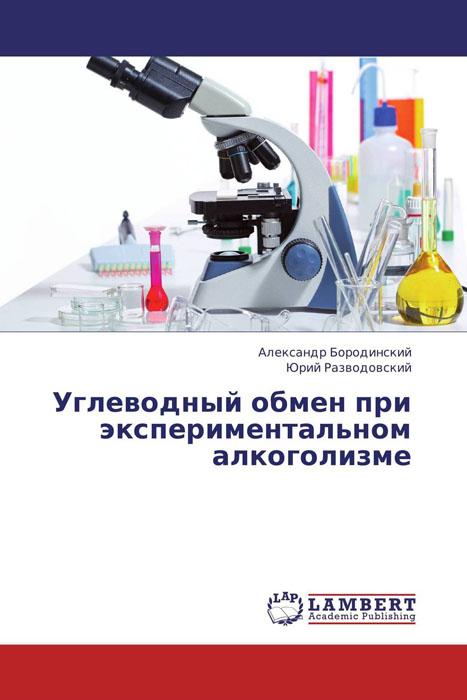 Углеводный обмен при экспериментальном алкоголизме цена и фото