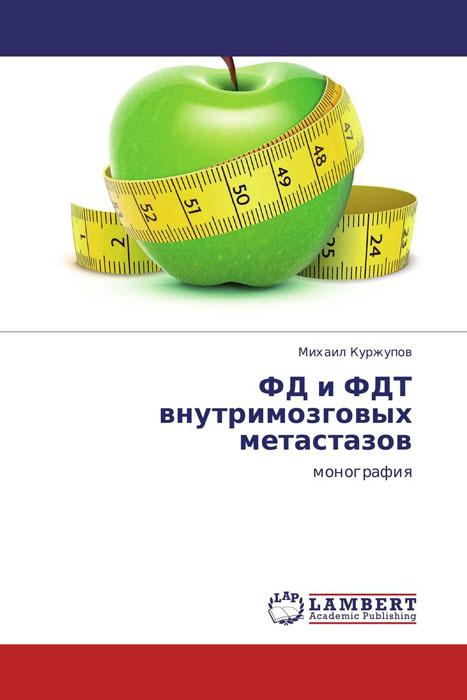 ФД и ФДТ внутримозговых метастазов