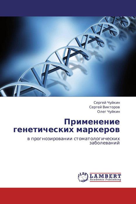 Применение генетических маркеров