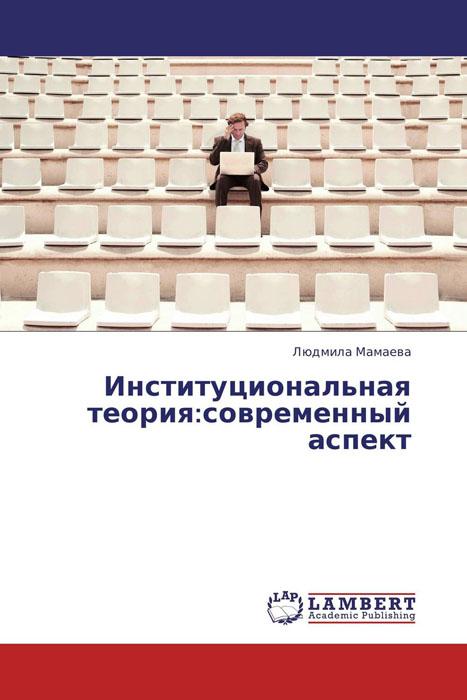 Институциональная теория:современный аспект мамаева л институциональная экономика учебник