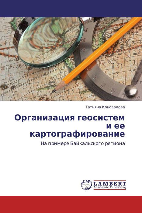 Организация геосистем и ее картографирование