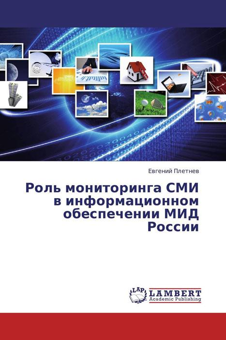Роль мониторинга СМИ в информационном обеспечении МИД России эдуард валерьевич ананьев шпаргалка пресс секретаря церковь исми