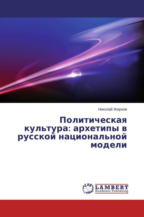 Политическая культура: архетипы в русской национальной модели набор архетипы и тени