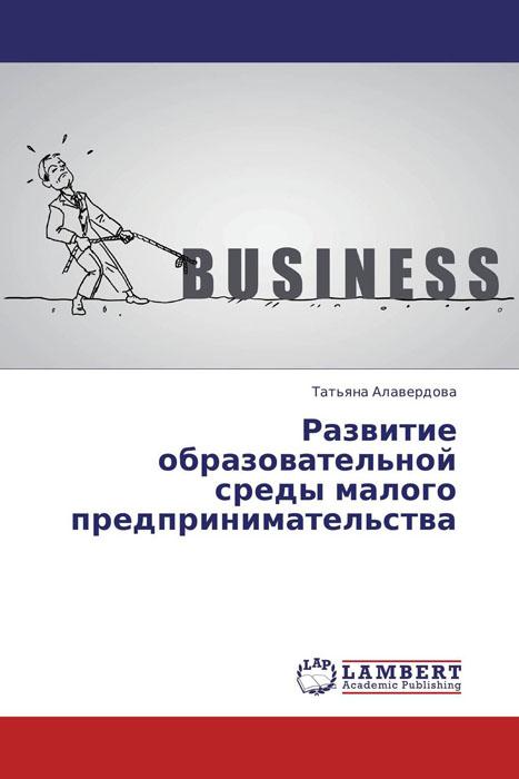 Развитие образовательной среды малого предпринимательства gr для малого и среднего бизнеса версия 2 0