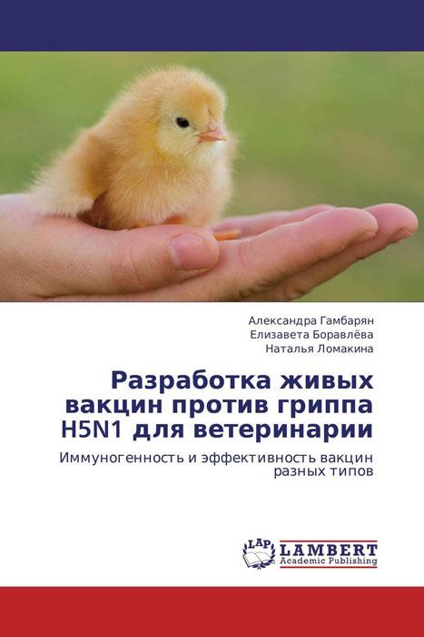 Разработка живых вакцин против гриппа H5N1 для ветеринарии синявинская птицефабрика кур молодок живых