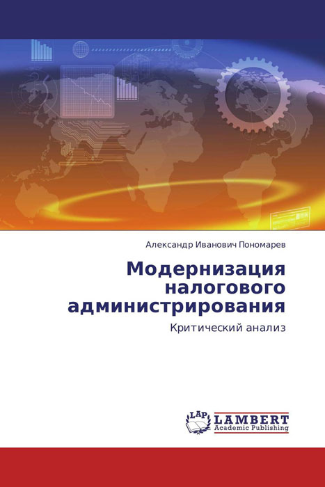 Модернизация налогового администрирования исторические аспекты и современные проблемы модернизации ж д горок