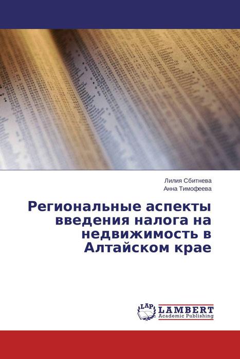 Региональные аспекты введения налога на недвижимость в Алтайском крае недвижимость в aмерике дом