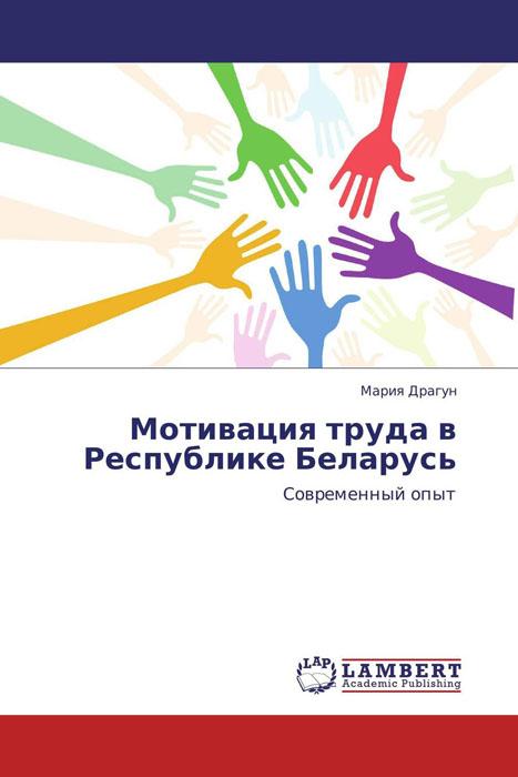 Мотивация труда в Республике Беларусь