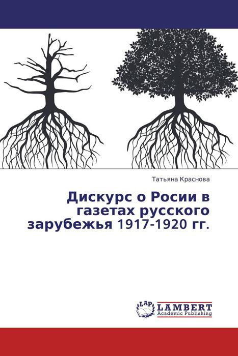 Дискурс о Росии в газетах русского зарубежья 1917-1920 гг. обвал смута 1917 года глазами русского писателя