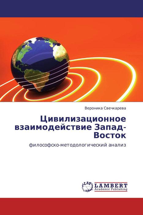 Цивилизационное взаимодействие Запад-Восток андрей тычина украина запад восток путеводитель