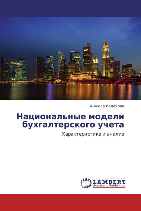 Национальные модели бухгалтерского учета операторы коммерческого учета на рынках электроэнергии