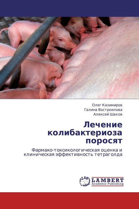 Лечение колибактериоза поросят развивалочки пять веселых поросят е железнова